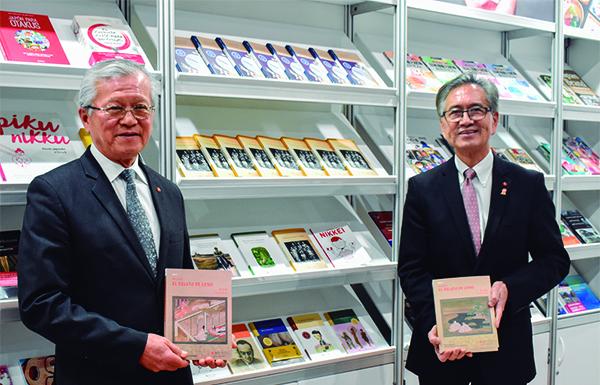 JAPÓN EN FERIA DEL LIBRO DE LIMA